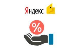 Яндекс кошелек комиссия за перевод, пополнение на карт