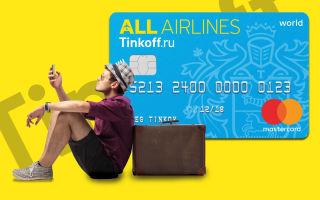 Все о Тинькофф билеты на самолет