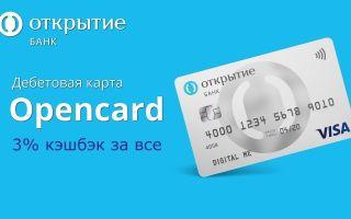 Банк «Открытие» и кэшбэк на дебетовые карты
