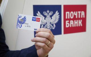 Что такое суперставка в Почта банке