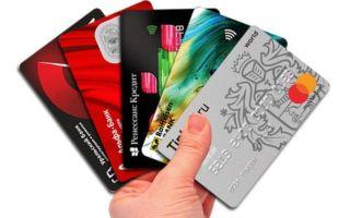 Топ самых выгодных кредитных карт