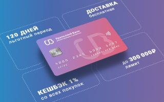 Банк УБРиР — кредитная карта с массой возможностей