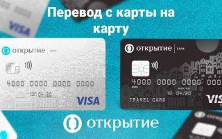 Услуга перевода денег с карты на карту в банке «Открытие»