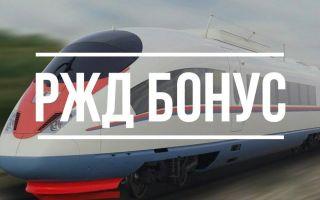 Бонус РЖД – информация о программе поощрений для пассажиров