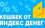 Все о Яндекс деньги Кэшбэк