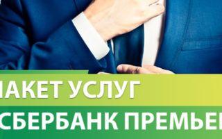 Все о пакете услуг Сбербанк Премьер