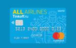 Все о карте Тинькофф All Airlines