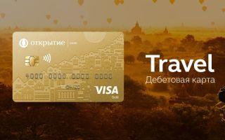 Банк «Открытие» — карта для путешественников «Тревел»