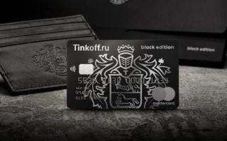 Условия пользования картой Тинькофф Black