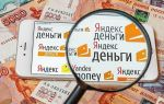 Яндекс деньги, условия пользования