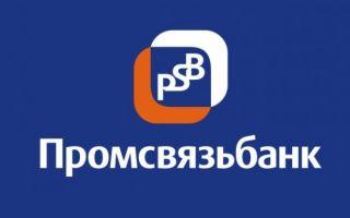 Личный онлайн кабинет Промсвязьбанка