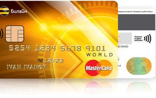 Все о кредитной карте Билайн банк