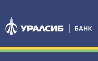 Личный онлайн кабинет банка Уралсиб