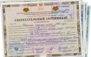 Сберегательный банковский сертификат — что это?
