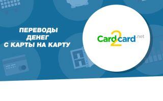 Что такое Card2Card