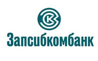 Личный онлайн кабинет Запсибкомбанка
