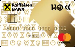 Кредитная карта «110 дней без процентов»: что рекомендует Райффайзенбанк