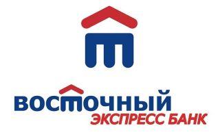 Личный кабинет банка Восточный Экспресс
