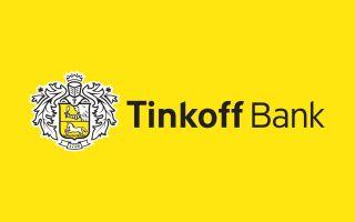 Все о брокерском счете от банка Тинькофф