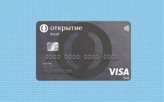 «Открытие» банк Приорити Пасс – возможность путешествовать с комфортом