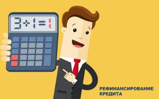 Рефинансирование кредита в банке «Открытие»