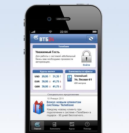 втб онлайн мобильный