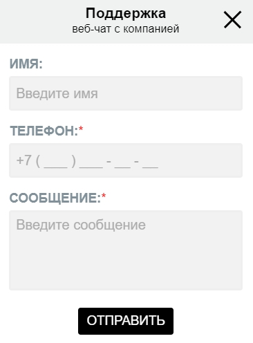 веб чат с компанией