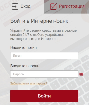 вход в интернет банк