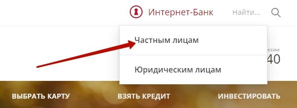 интернет банк раздел