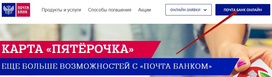 кнопка онлайн банк