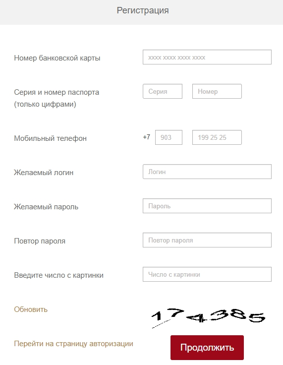процесс регистрации кабинета