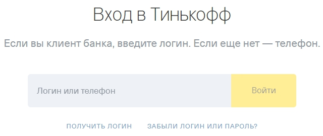 регистрация в тинькофф банк