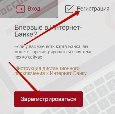 Заявка на кредит в почта банк онлайн
