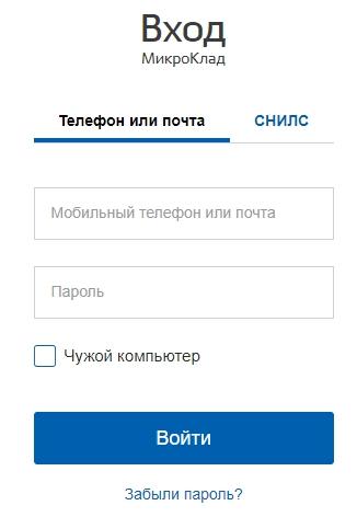 займ с регистрацией через госуслуги совкомбанк онлайн заявка на кредит оформить консалтцентр