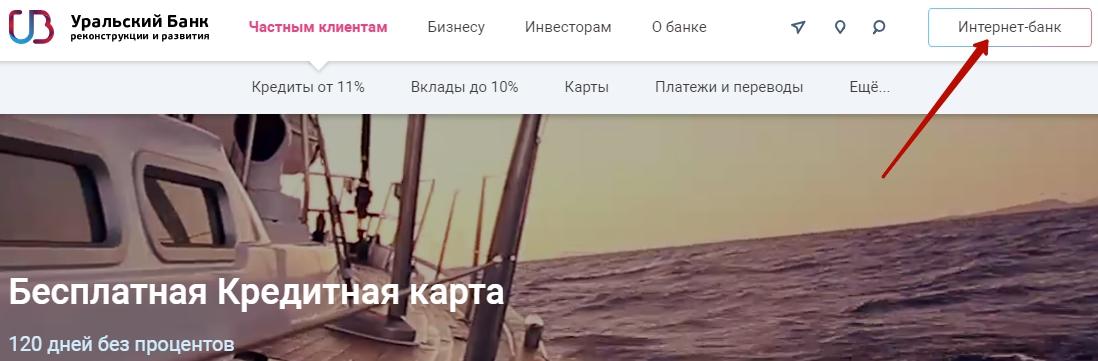 интернет банк кнопка