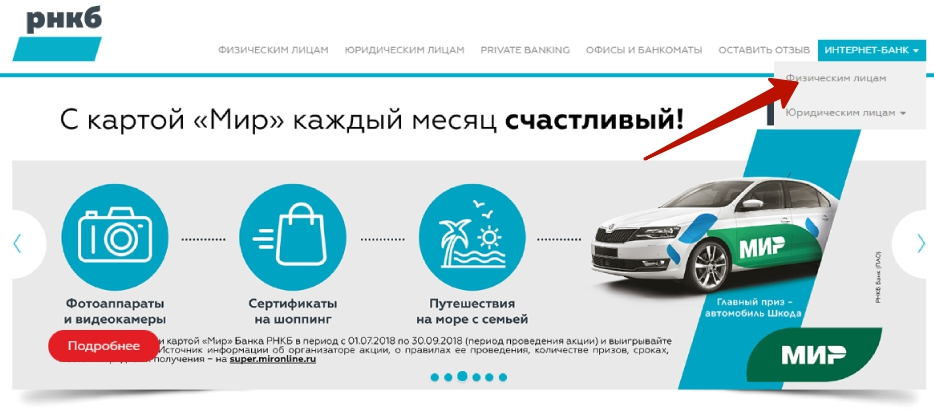 интернет банк физ лицам