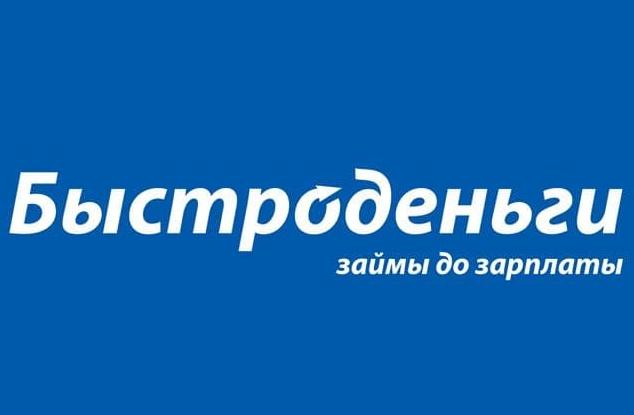 Быстроденьги на карту онлайн заявка новосибирск