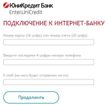 подключение к интернет банку