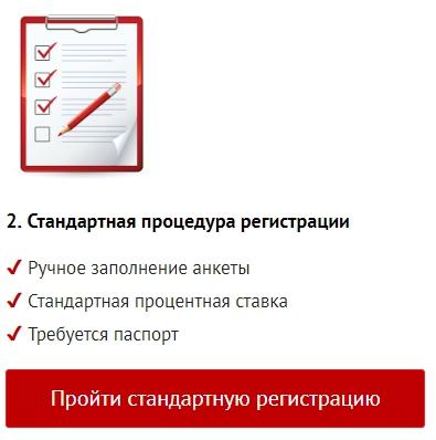 пройти стандартную регистрацию