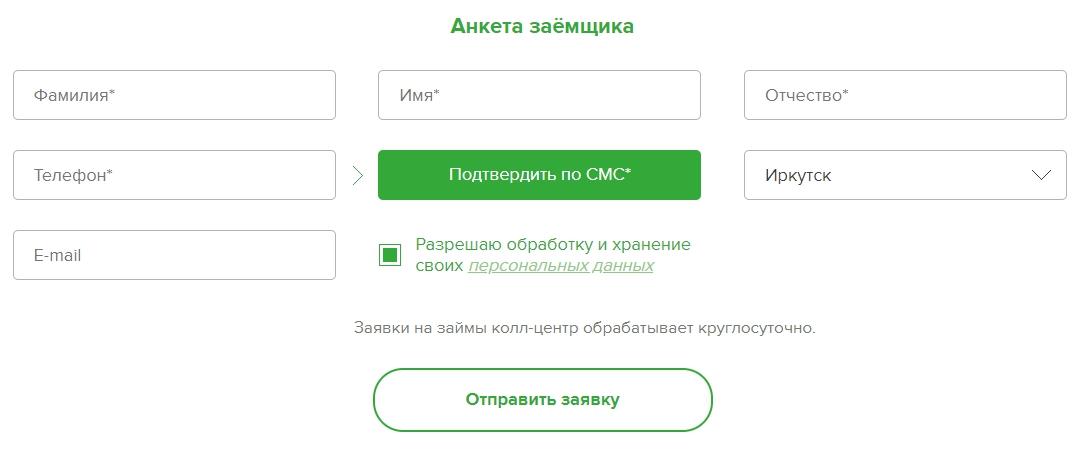анкета заемщика