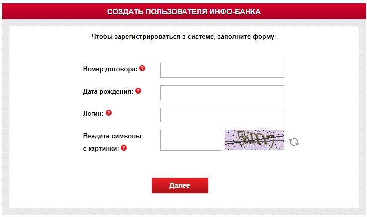 зарегистрироваться в системе