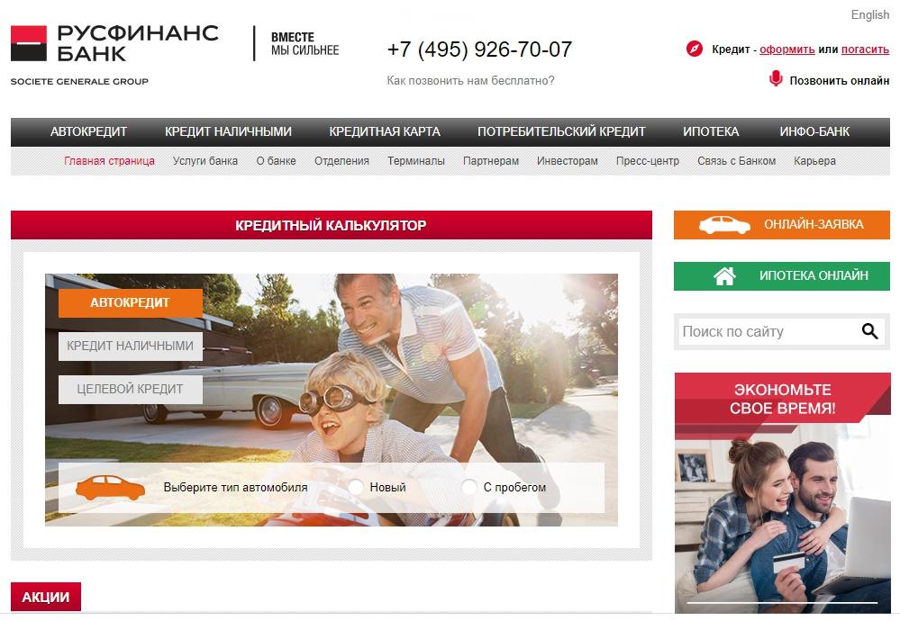 русфинанс банк остаток по кредиту по телефону