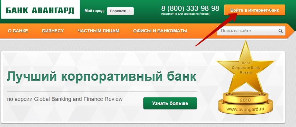 войти в интернет банк