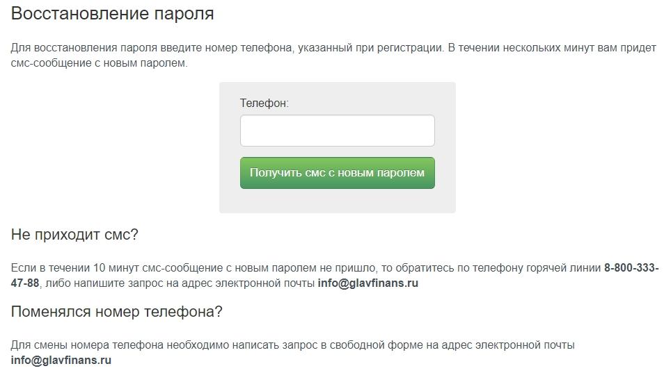 втб онлайн личный кабинет вход по номеру телефона без пароля нижний новгород