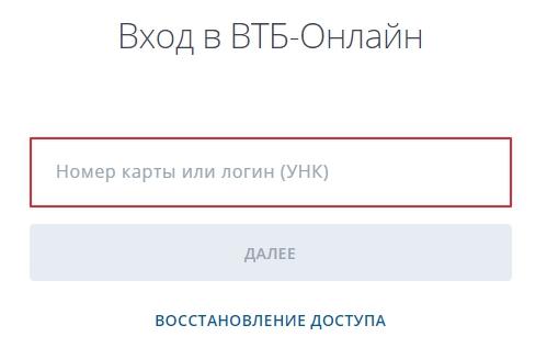 вход в онлайн банк