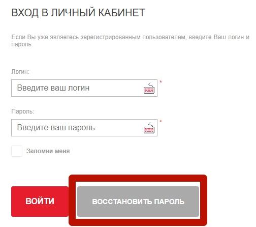 кнопка восстановить пароль