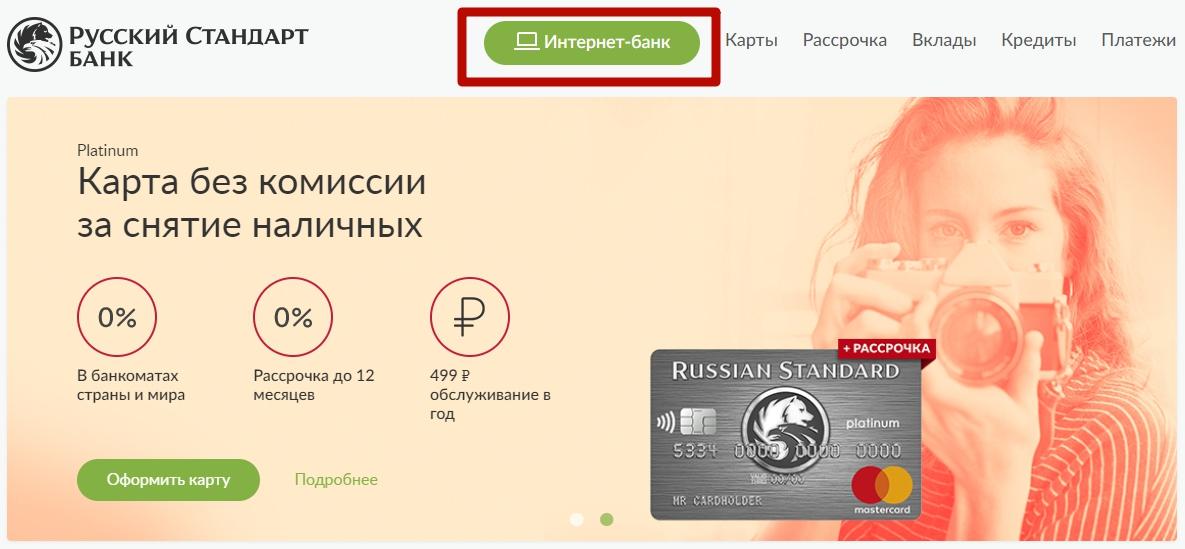кнопка интернет банк