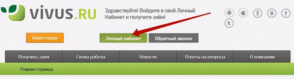 кнопка лк