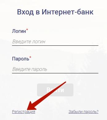 кнопка регистрация