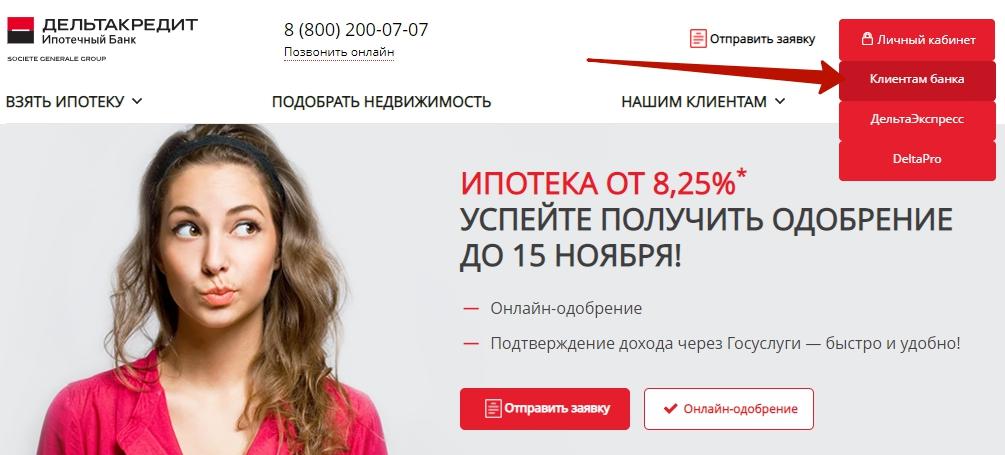лк клиентам банка